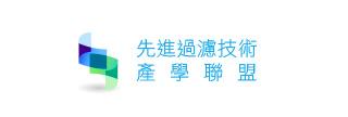 台灣過濾與分離學會廣告圖 2